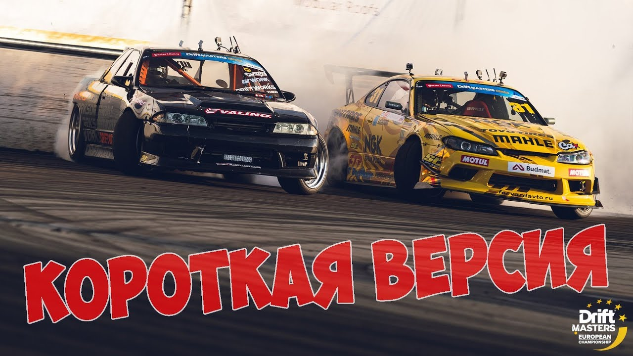 ПАРНЫЕ ЗАЕЗДЫ Drift Masters GP Латвия 2019!